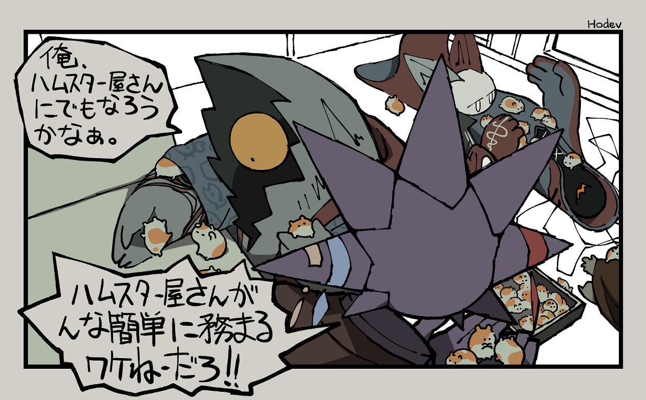 02『ハムスター屋さん』